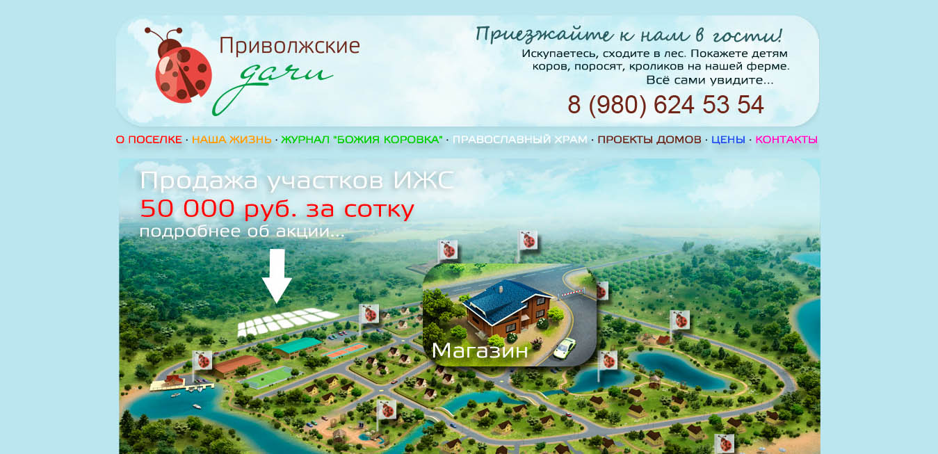 site_vizitka_6